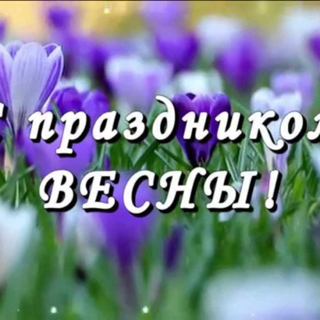 Картинки весны для друзей