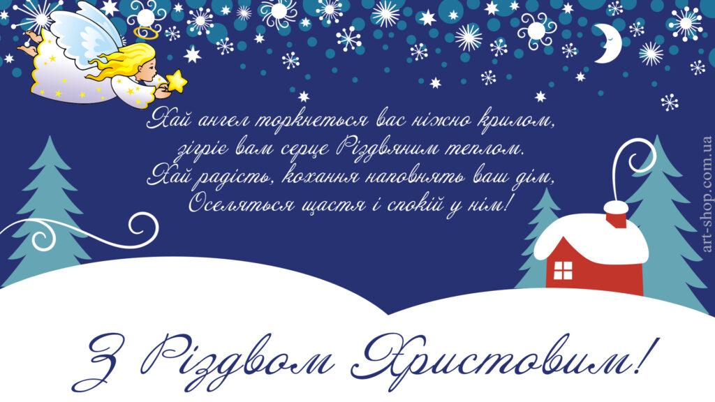 Різдво привітання українською