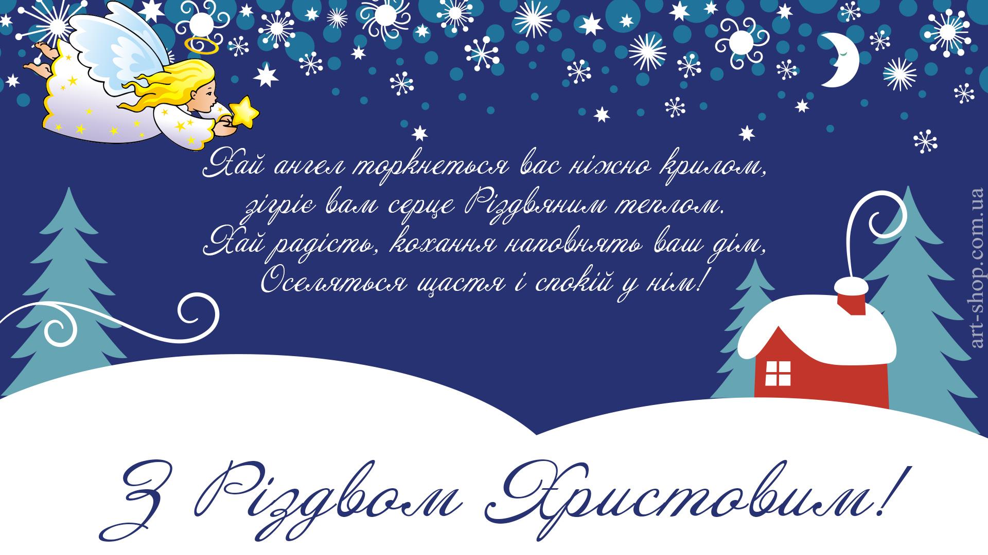 Картинки по запросу з різдвом христовим