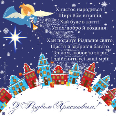 Різдво листівки привітання