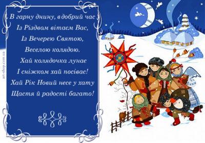 різдво колядки