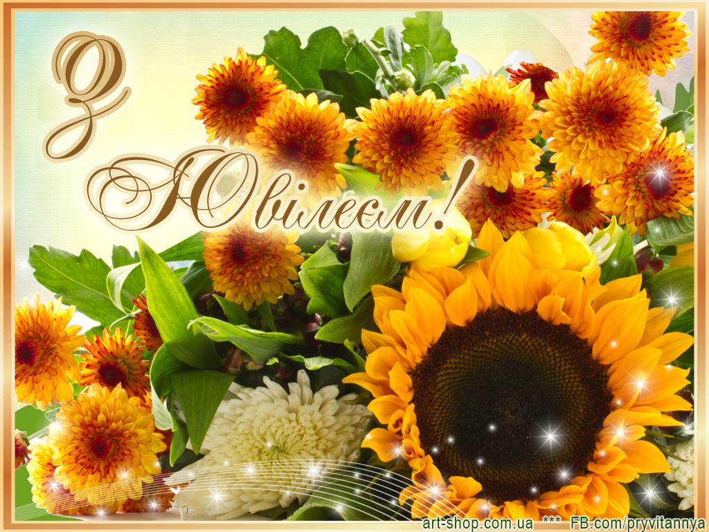 Вітання з ювілеєм квіти