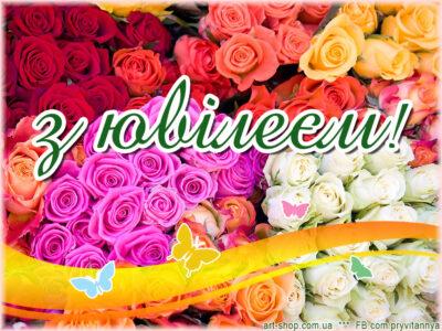 багато квітів ювілейна листівка