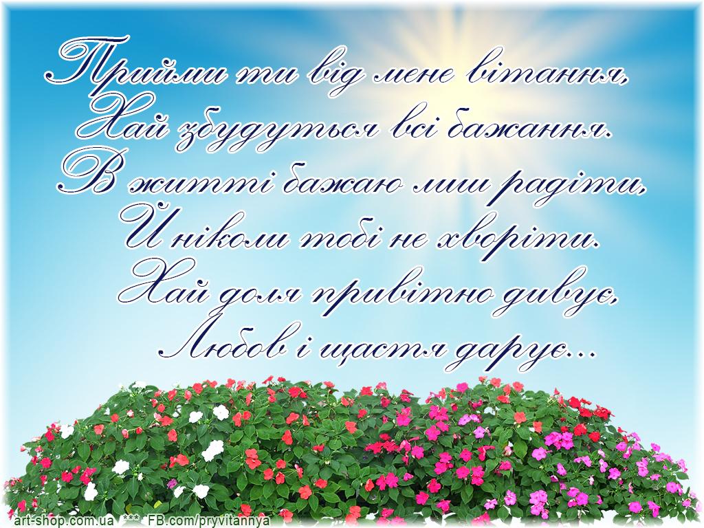 Поздравления именинника на украинском языке