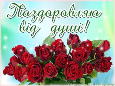 поздоровляю троянди букет