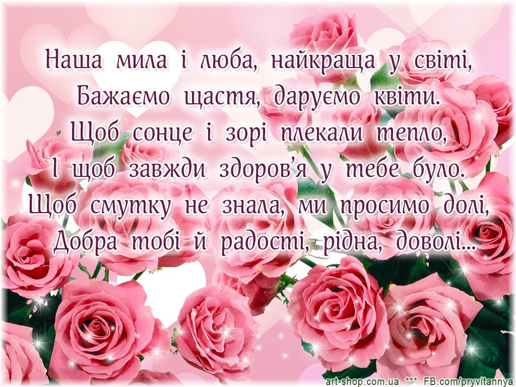 листівка для мами