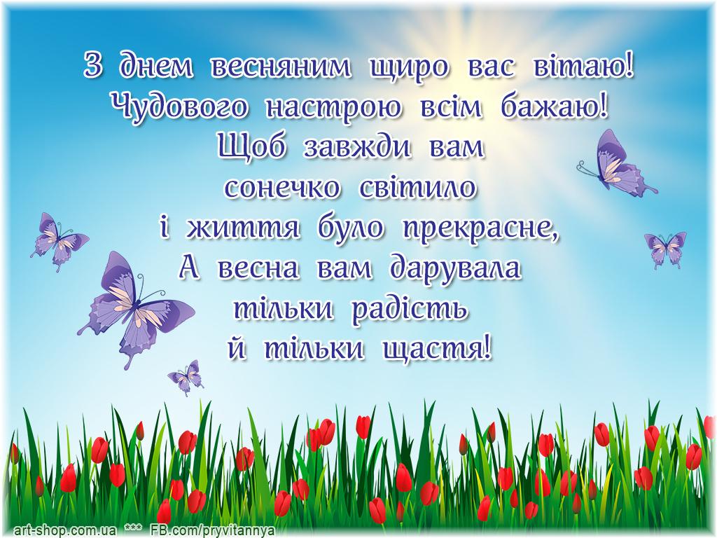 З днем весняним вітаю