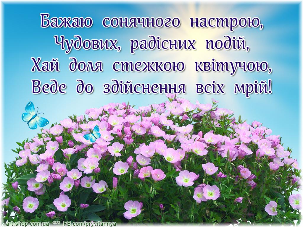 побажання картинка квіти
