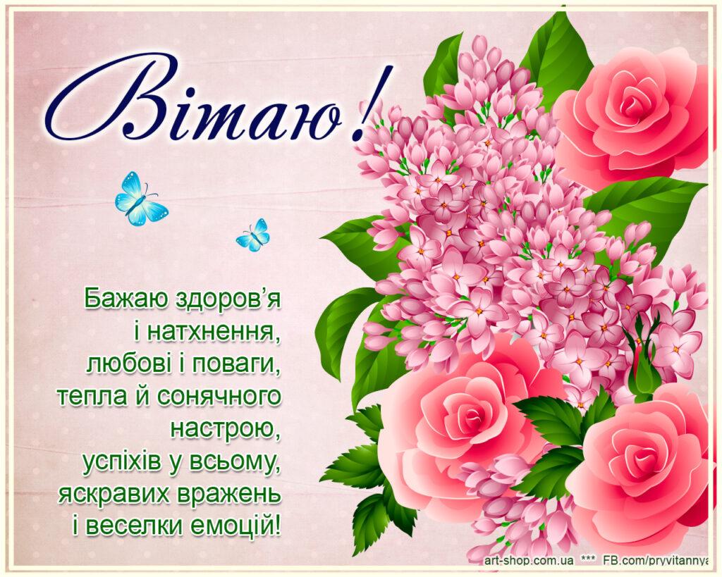 Поздравление подруге прозой на украинском