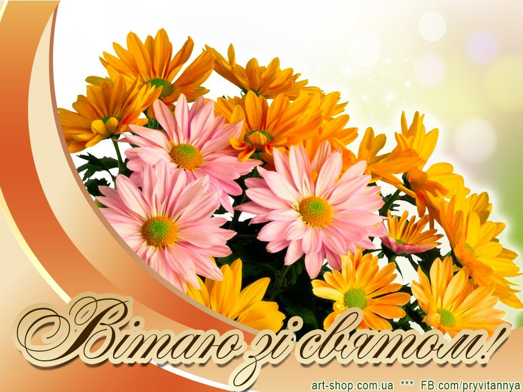 Листівка вітальна квіти