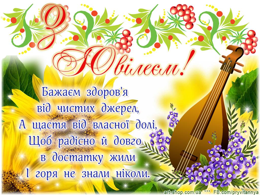 с юбилеем украинский