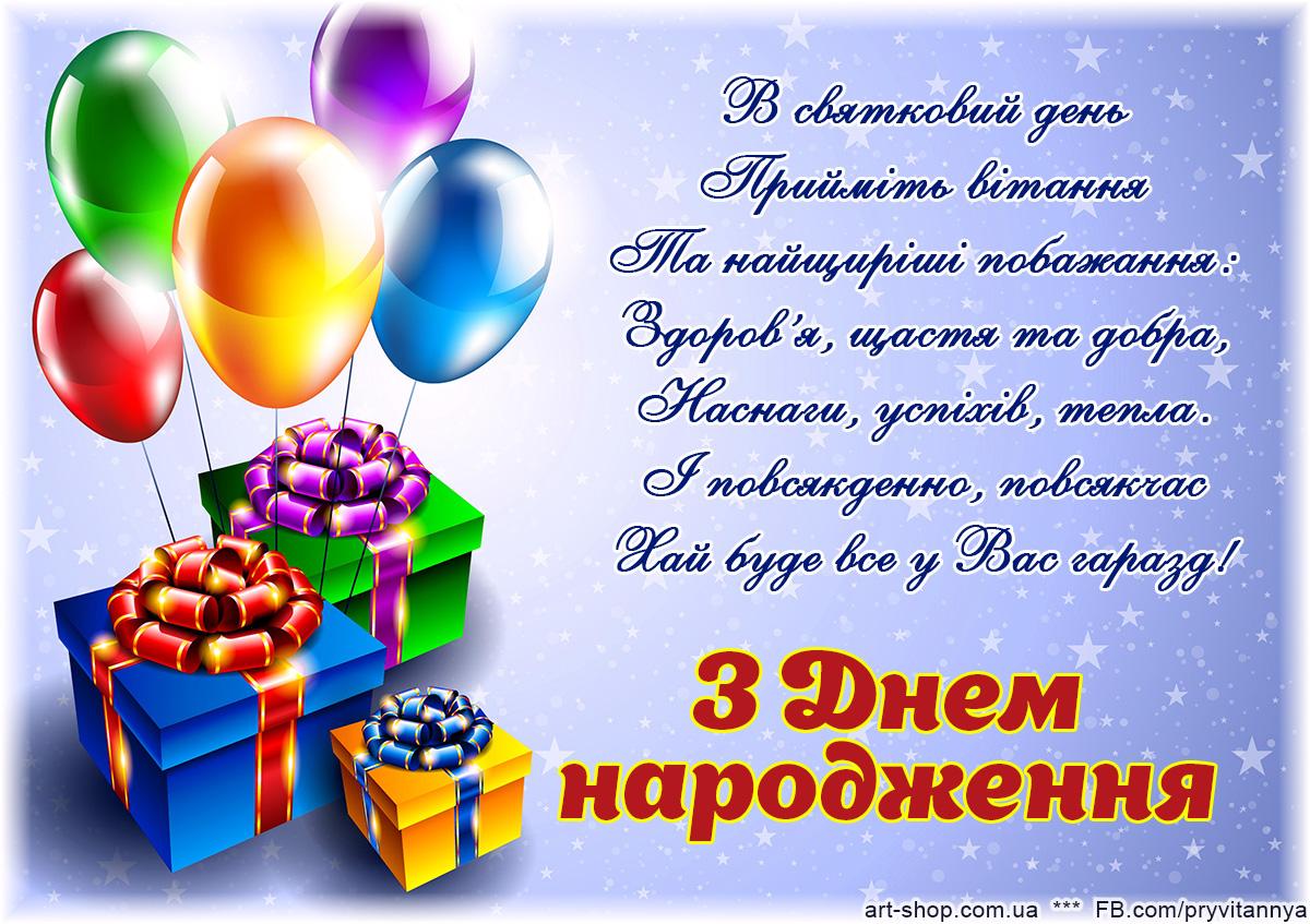 привітання для вас з днем народження