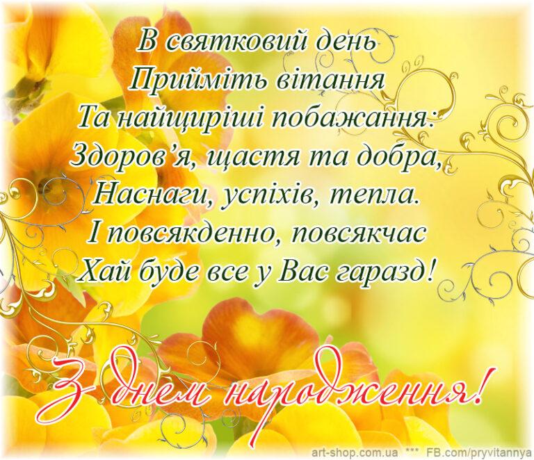 Прикольні тости з днем народження на українській мові