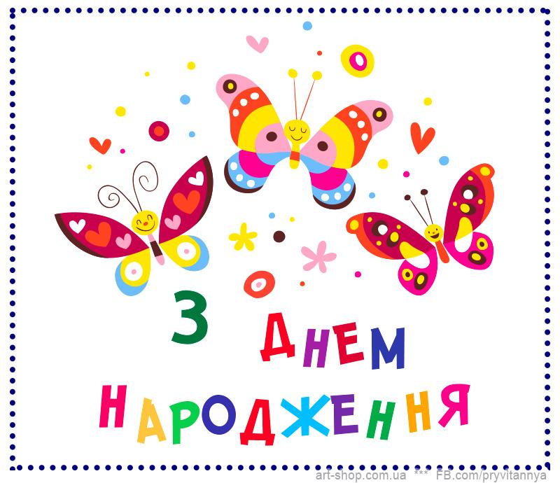 день народження метелики