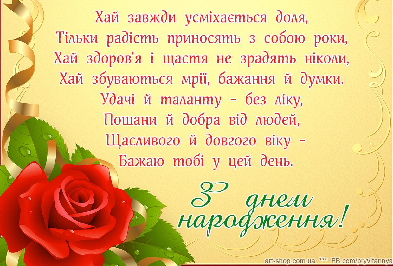 привітання на день народження українською