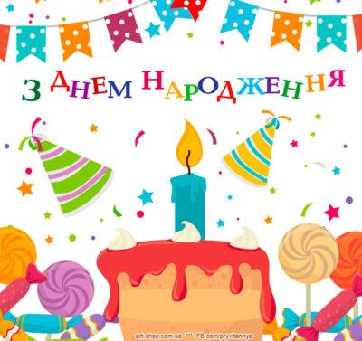 З днем народження поділитися в соціальних мережах