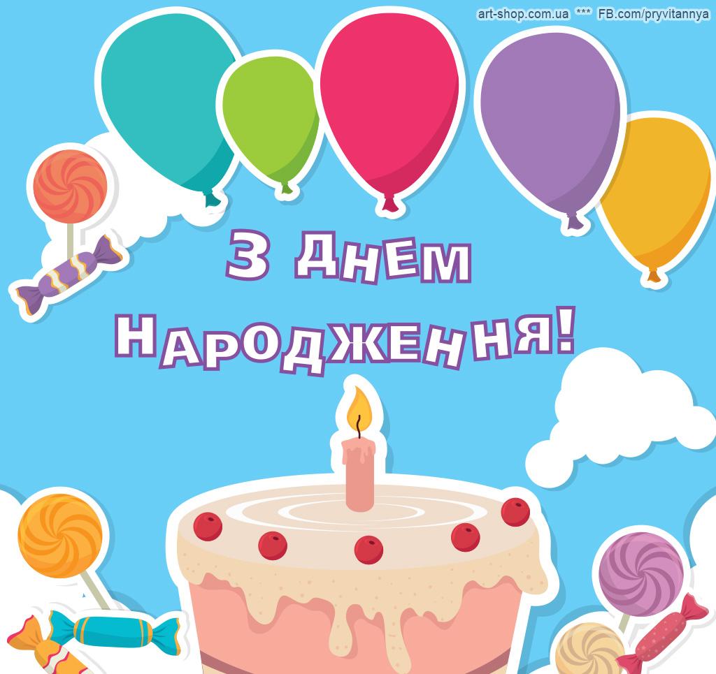 день народження картинки привітання