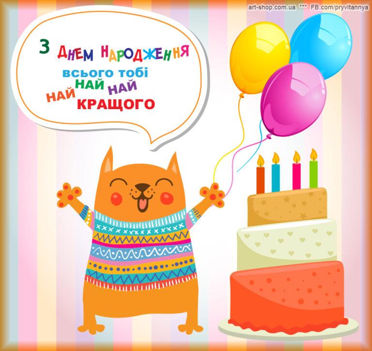 Привітання з днем народження від невістки