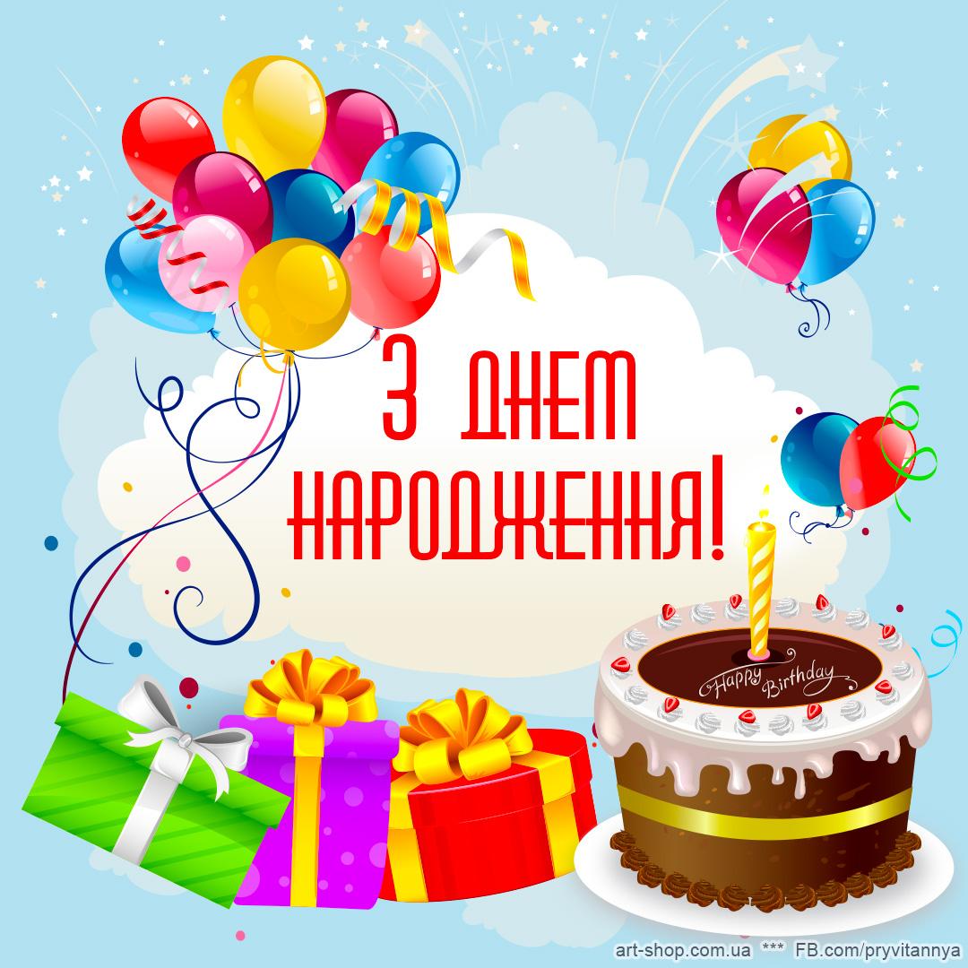 Поздравление двоюродному брату с юбилеем на украинском 53