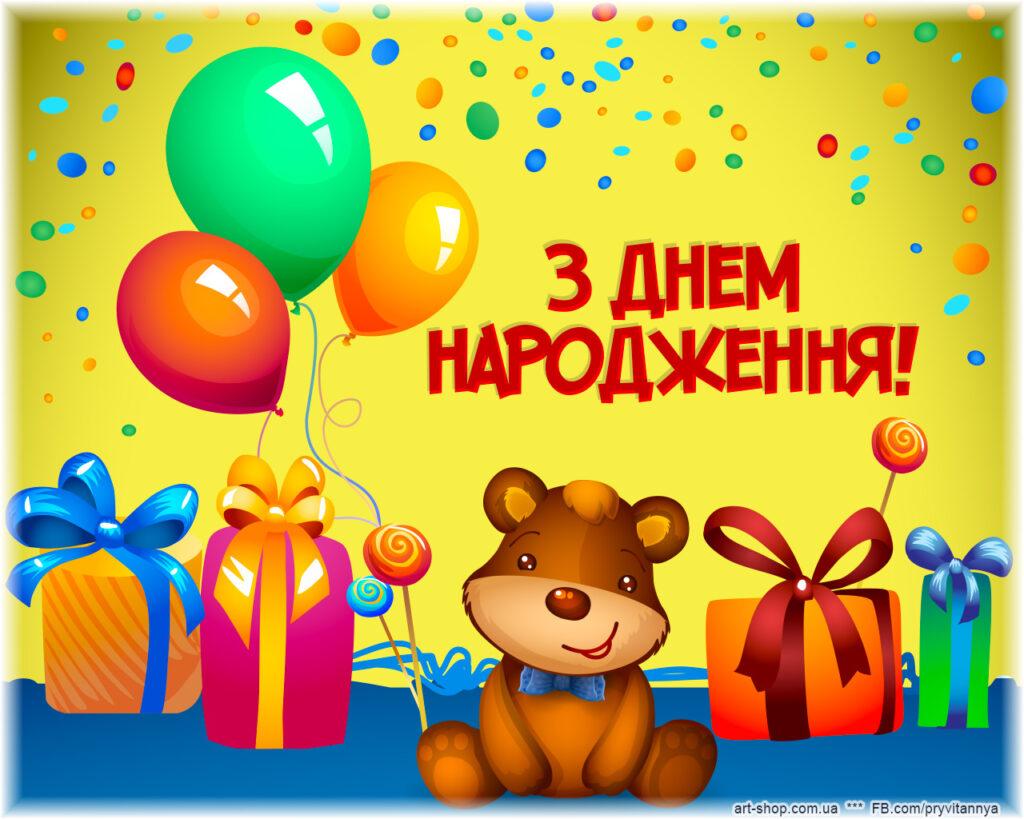 Поздравления с днем народження на українській подрузі