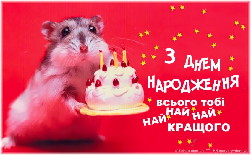 406з днем народження вітаю!