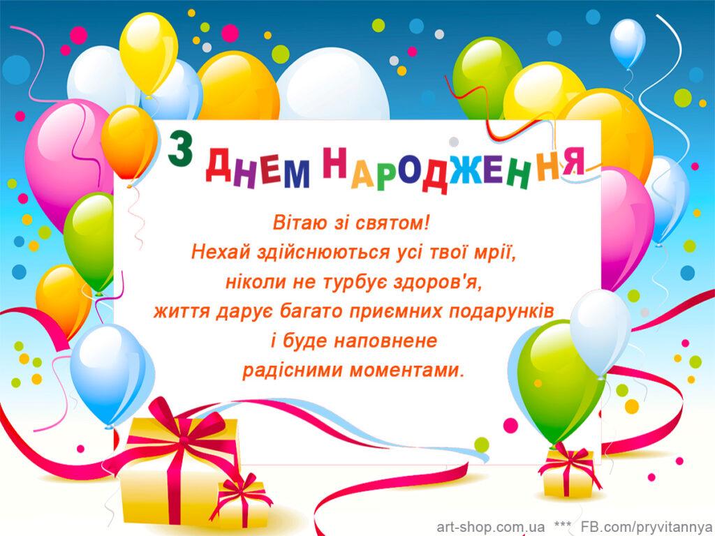 день народження кульки подарунки