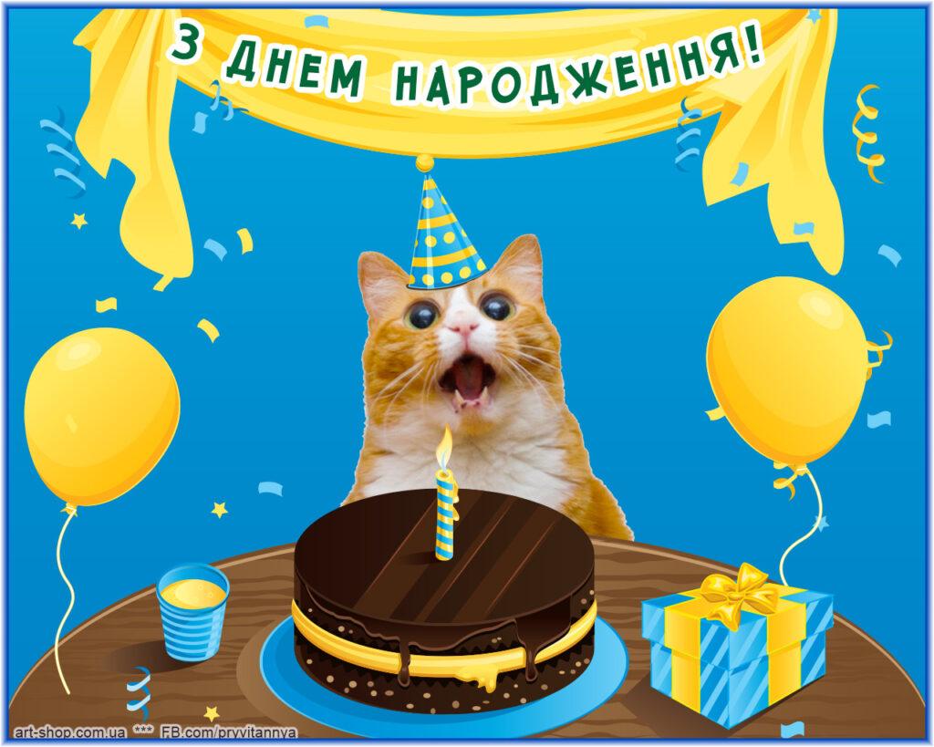 Поздравление двоюродному брату с юбилеем на украинском 11