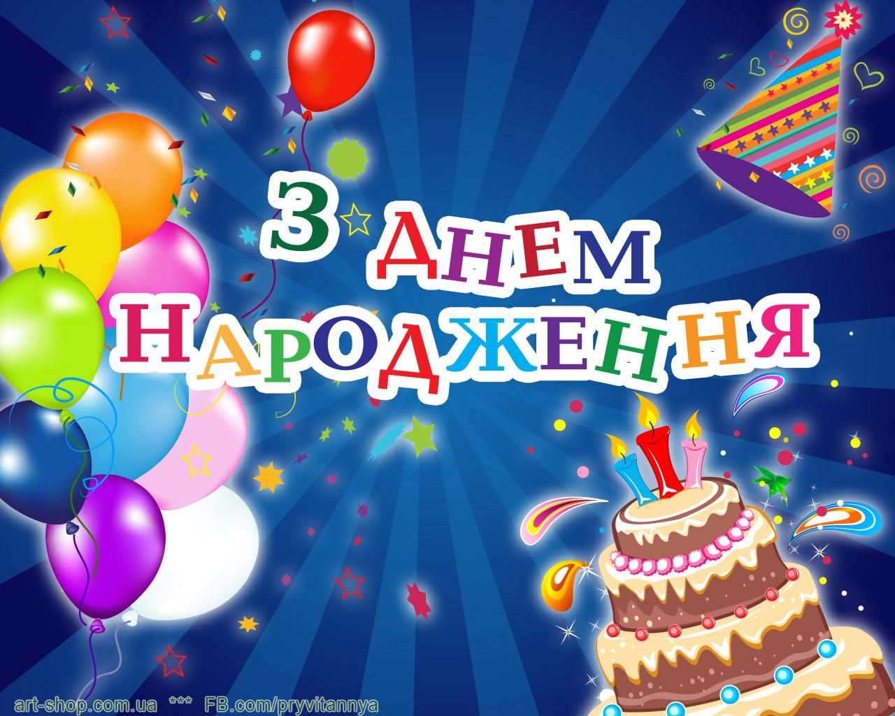 Поздравление з днем народження для друга