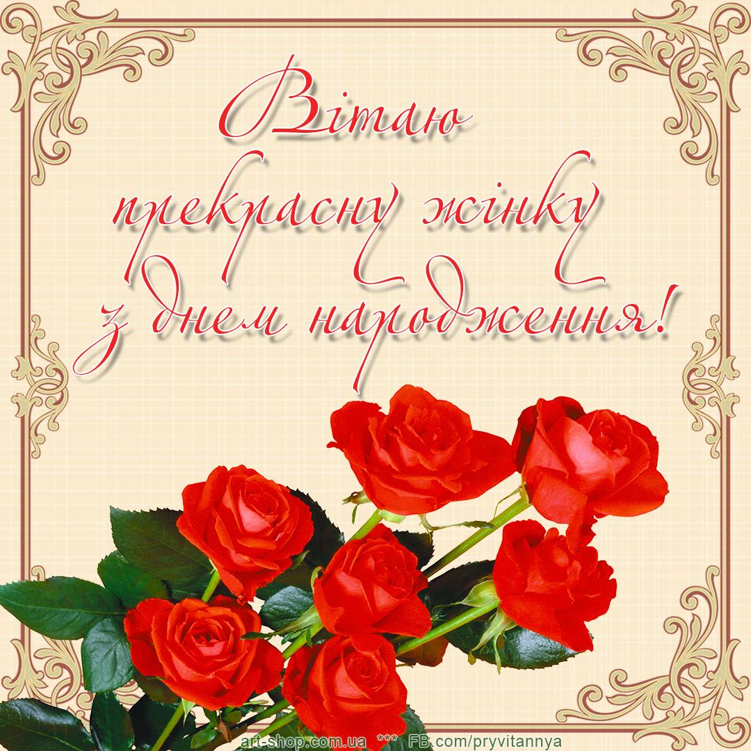 Вітання жінці до Дня народження з трояндами