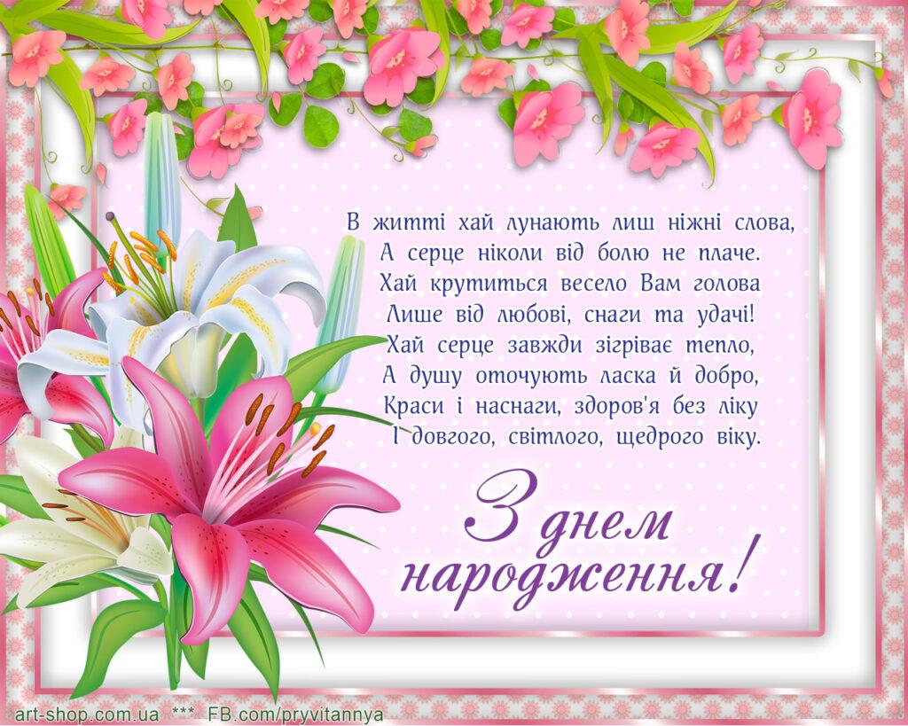Поздравления в день рождения сестре на украинском языке