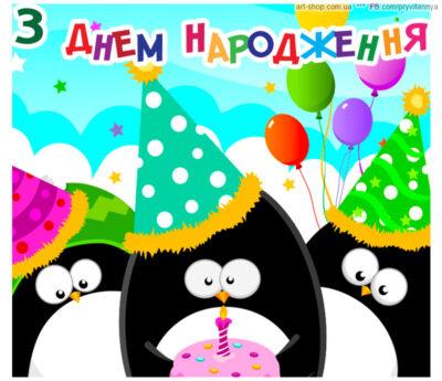 до дня народження вітання