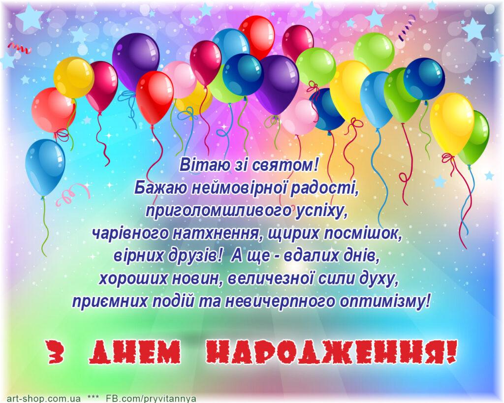 картинка кульки з днем народження