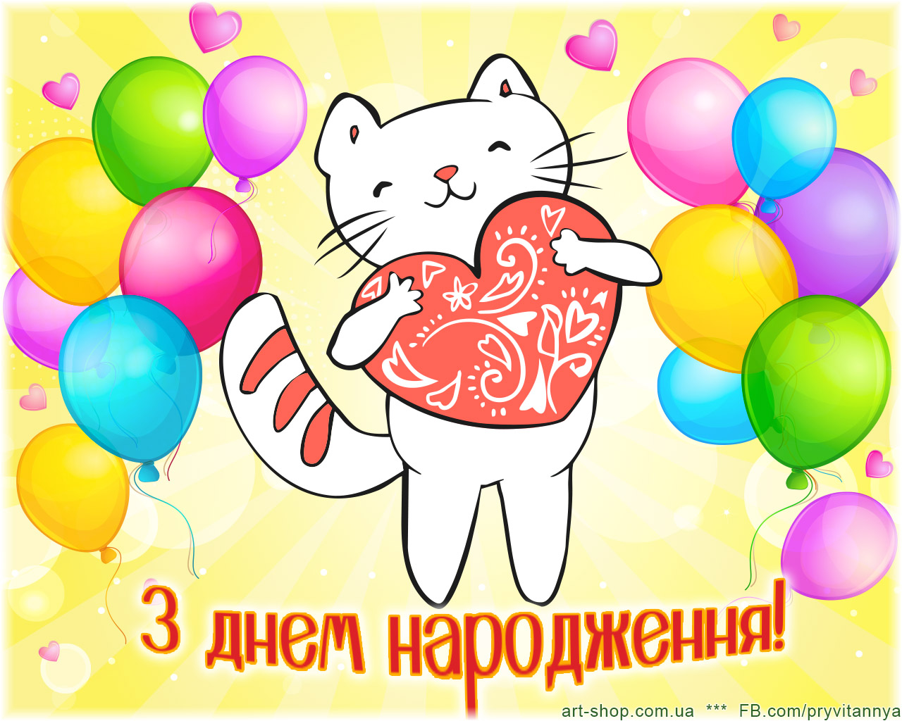 з днем народження котик