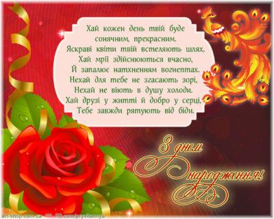 З Днем народження вірш привітання