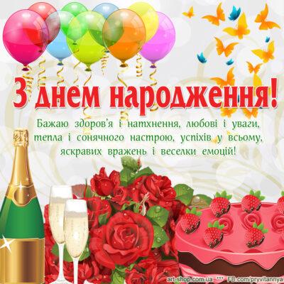 Привітання до дня народження