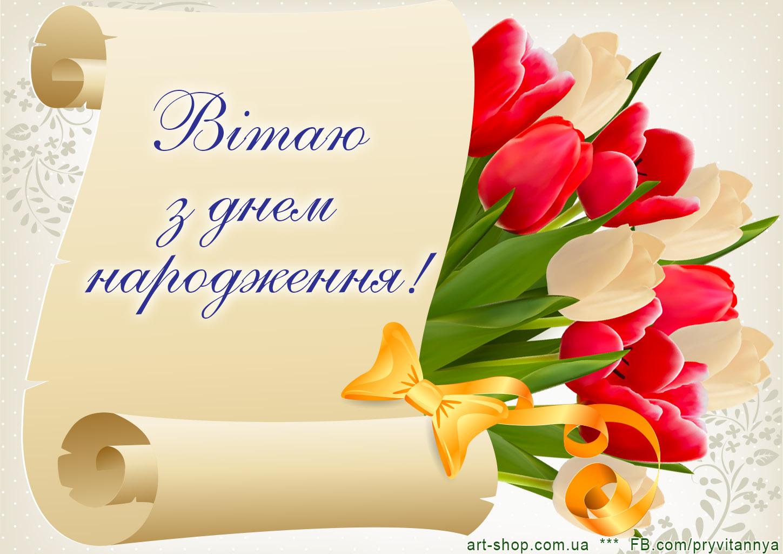 Вітання з квітами до Дня народження