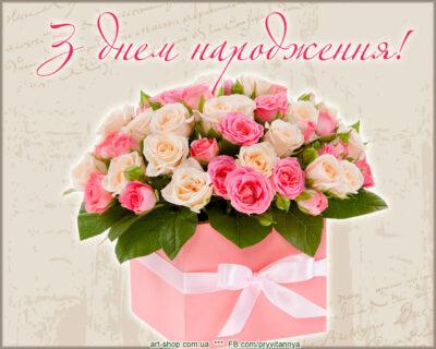 вітання з днем народження квіти