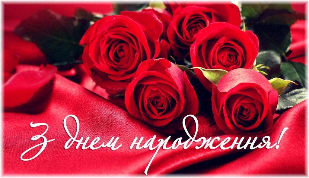 квіти троянди привітати