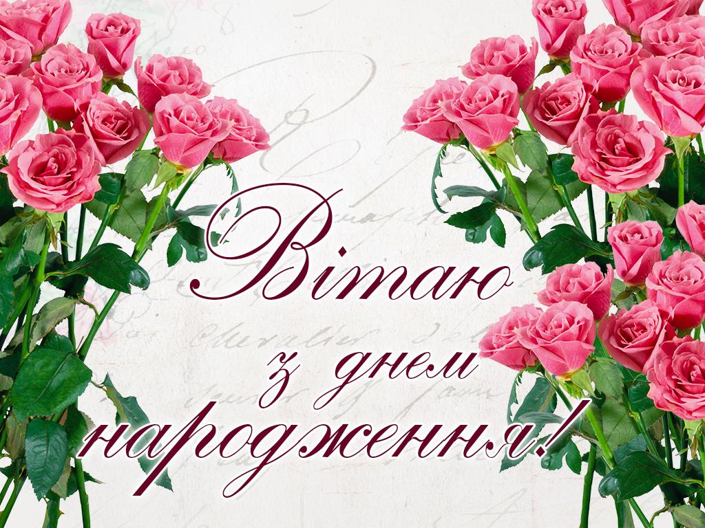 Троянди квіти день народження листівка