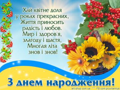 картинки день народження україна