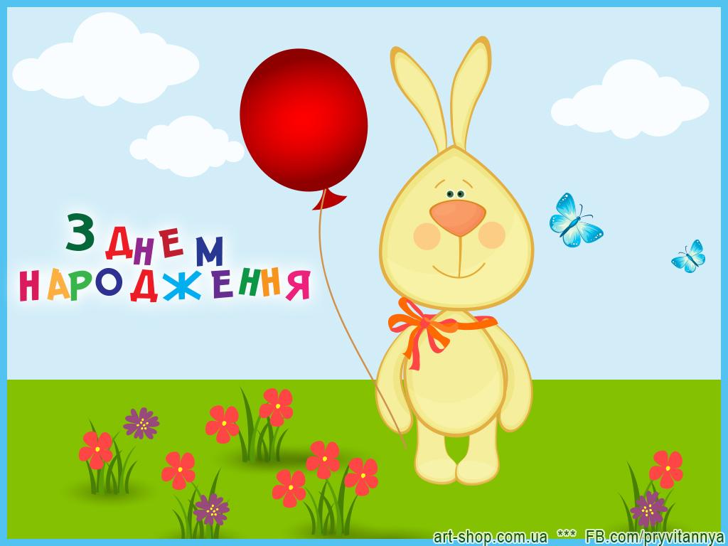 день народження зайчик