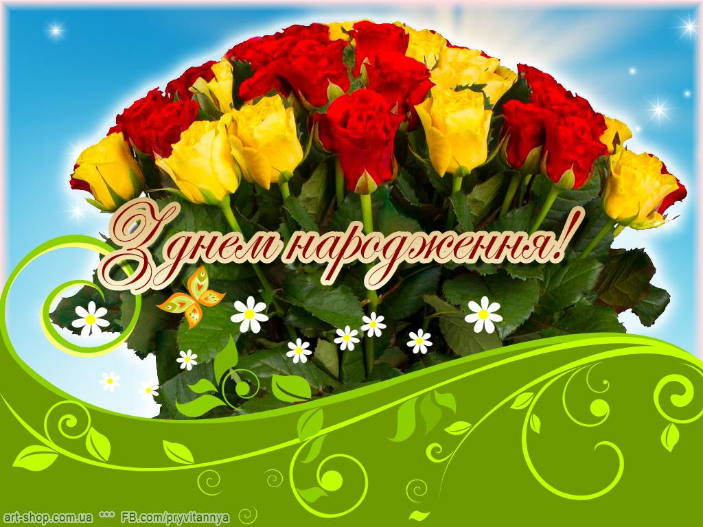 Открытка з днем народження троянди букет