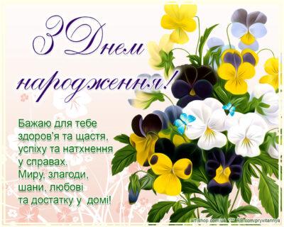 листівка картинка з днем народження