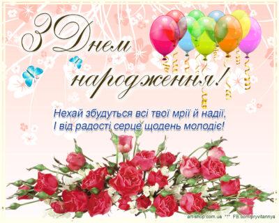 з днем народження квіти рози