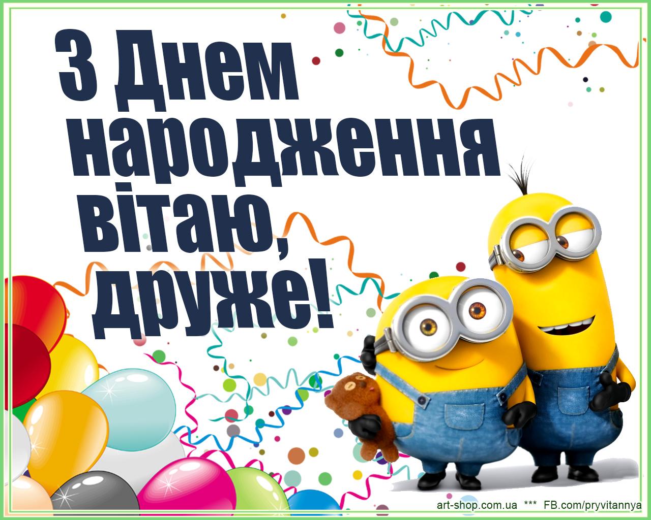 Подрузі привітання до дня народження