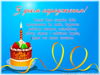 поздоровлення для друга на день народження