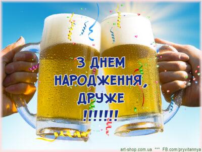 день народження пиво