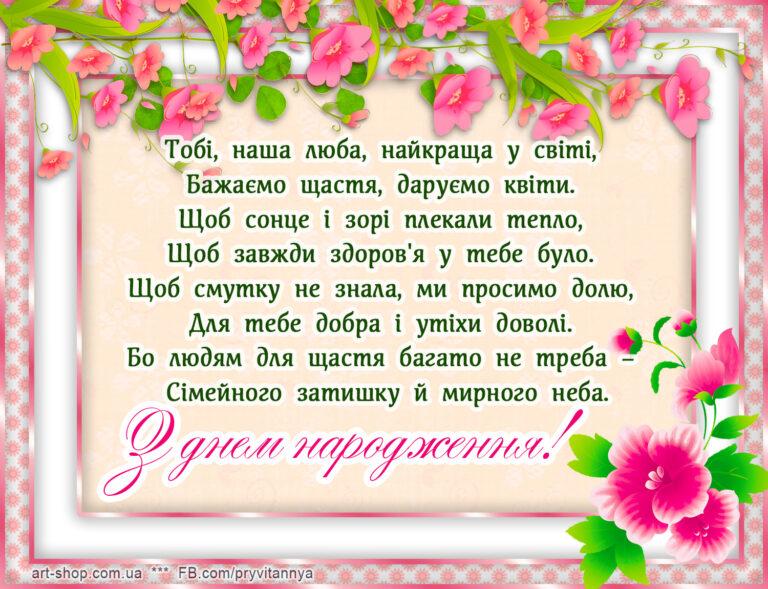 Поздравление маме на украинском языке с днем рождения 181