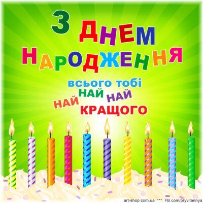 яскраві картинки з днем народження