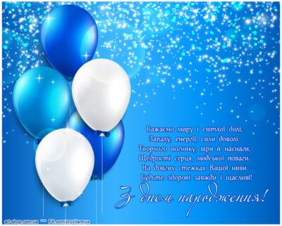 день народження колезі